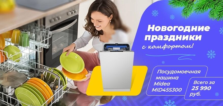 Посудомоечные машины Midea
