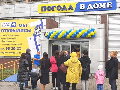 В центре Ульяновска открылся 7-й магазин «Погода в доме»