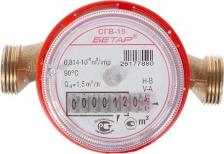 Счетчик воды CГВ-15 (без монтажного комплекта) - фото 12958