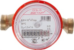 Счетчик воды CГВ-15 (без монтажного комплекта)