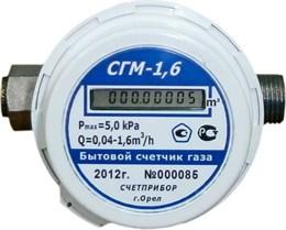 Газовый счетчик СГМ- 1,6 Орел